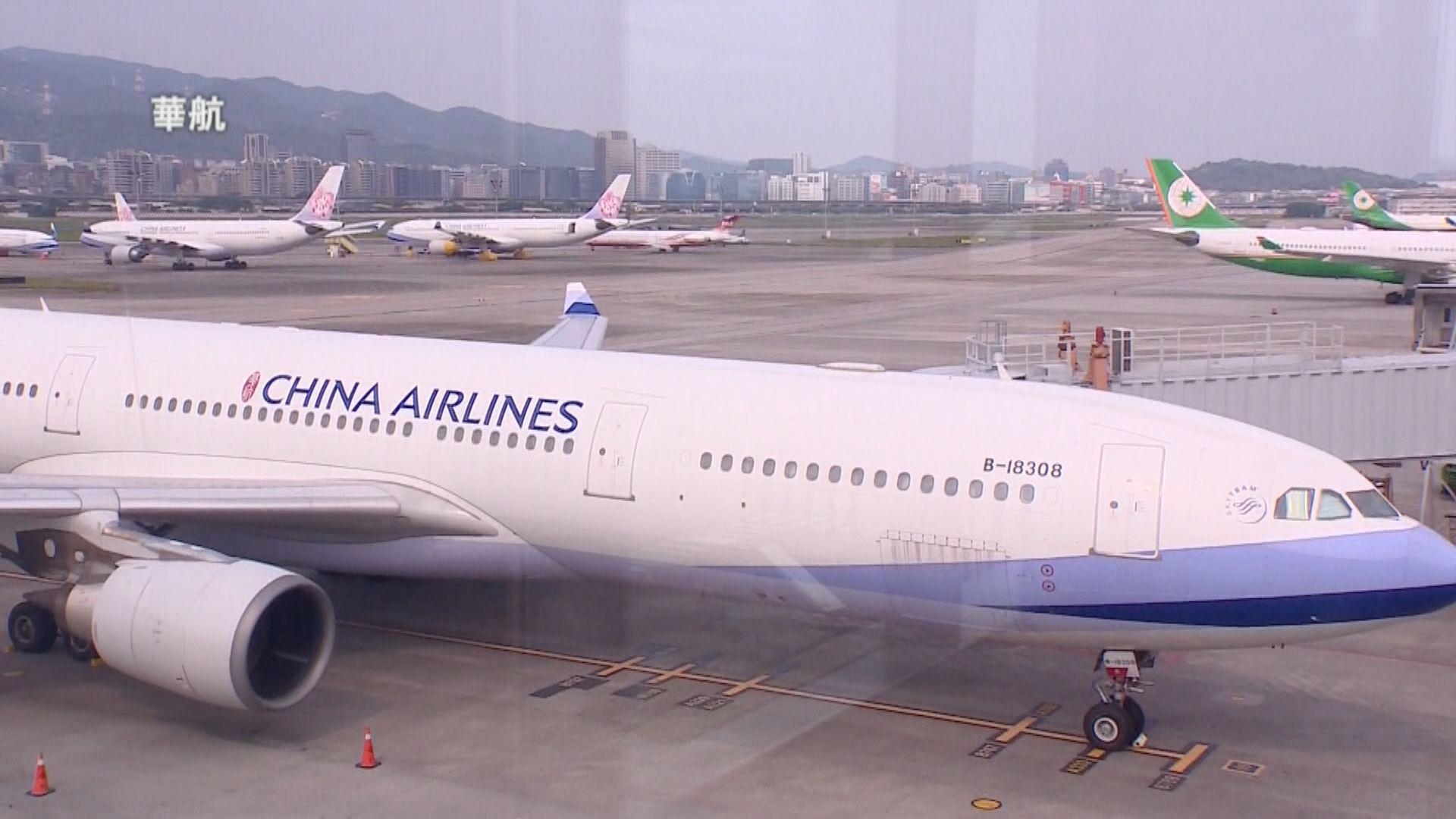 台灣華航全部機師須檢疫隔離十四日