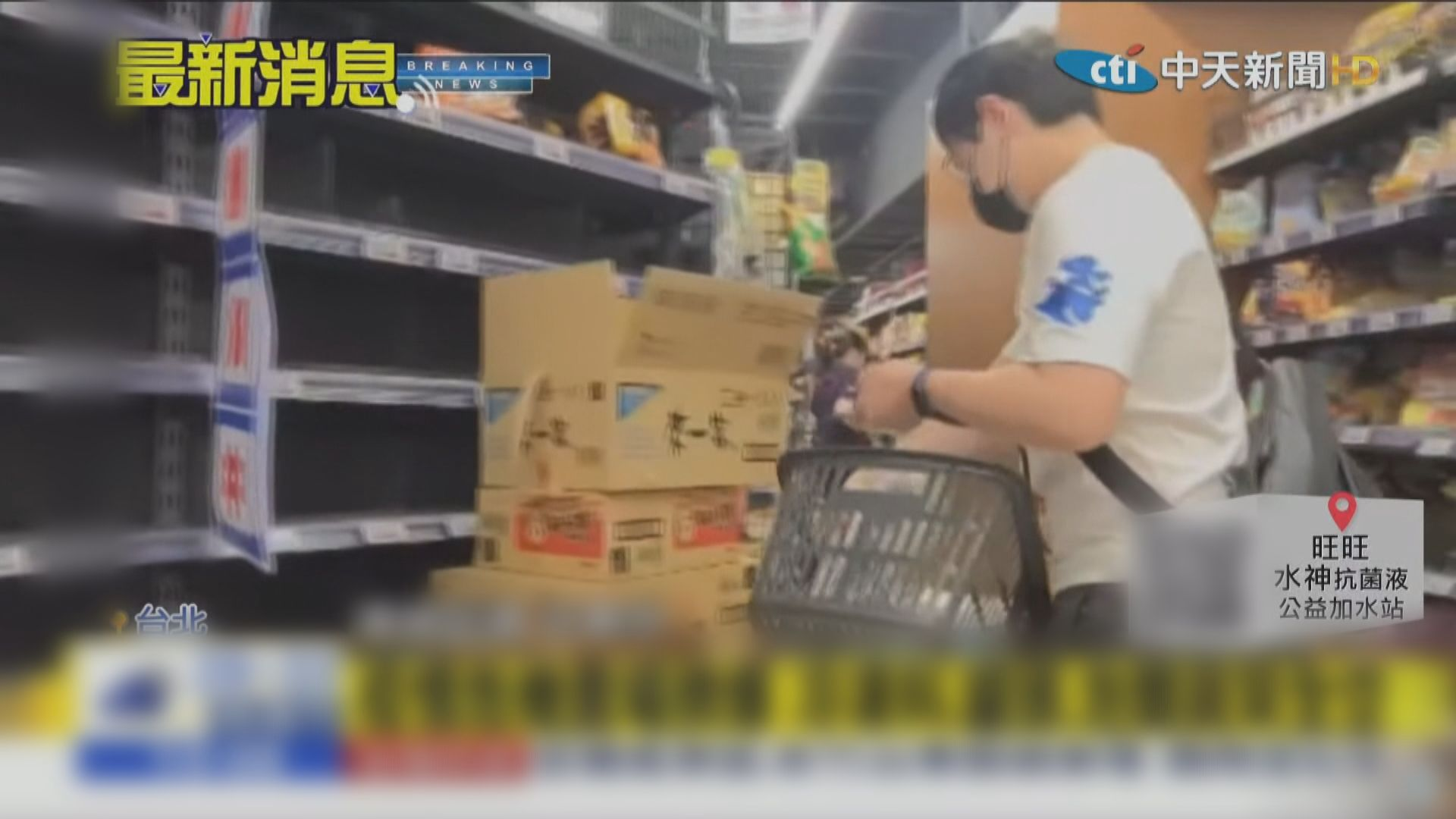 台灣經濟部要求超市四大類民生物資實施限購