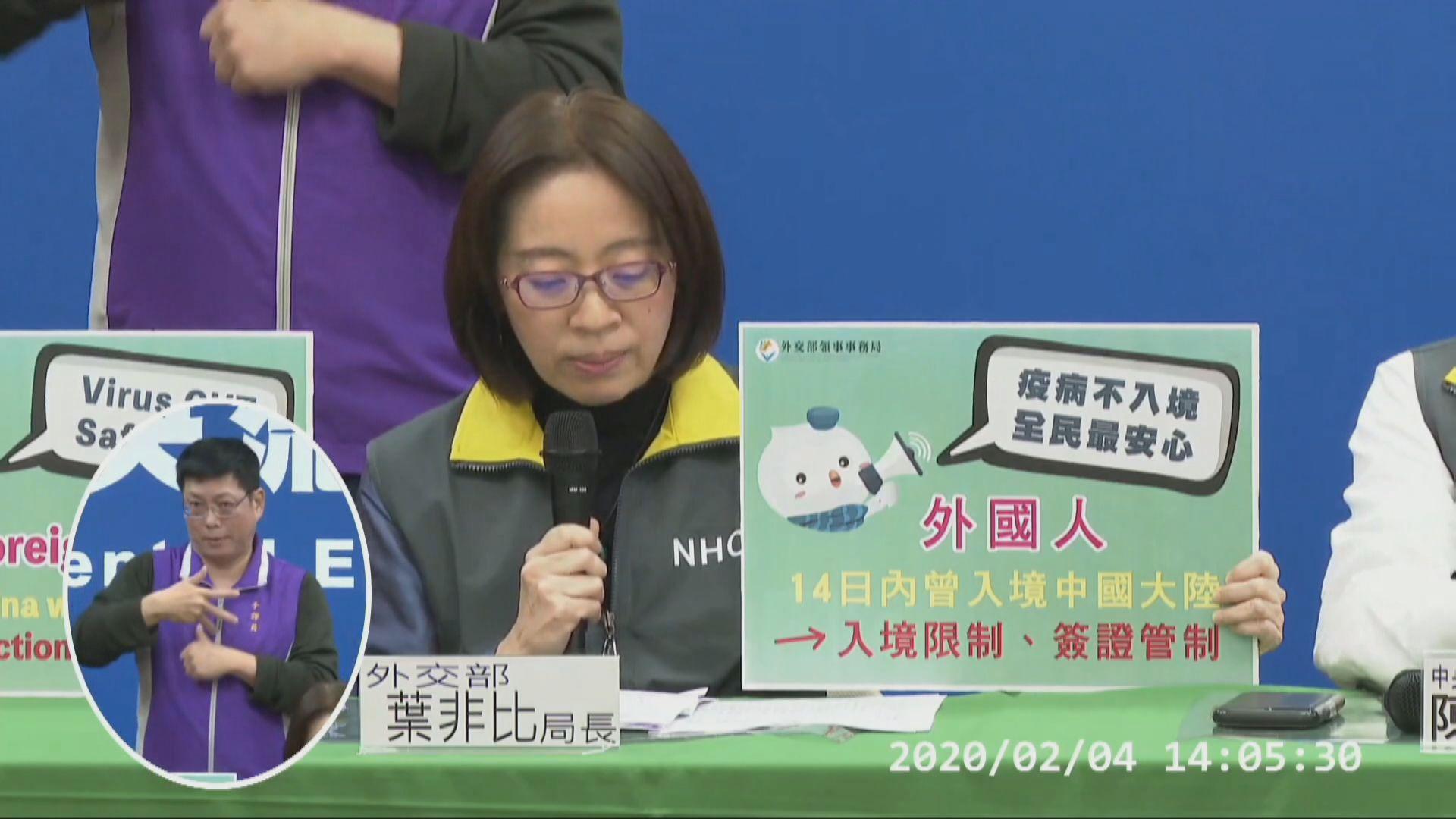 台灣周五起禁所有14日內踏足大陸遊客入境