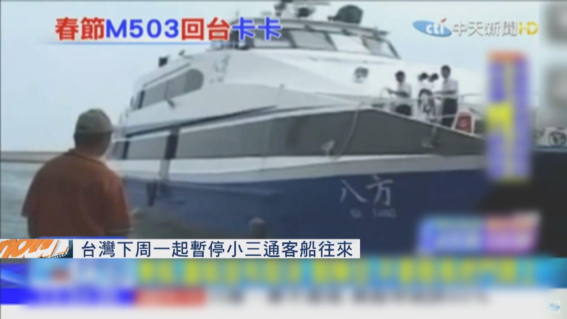 台灣下周一起暫停小三通客船往來