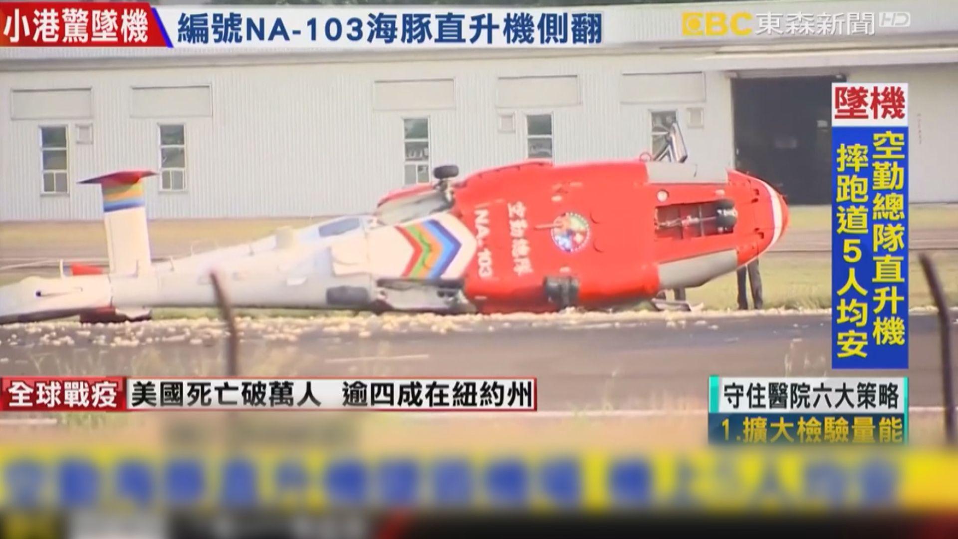 台灣空勤總隊直升機訓練時墜毀