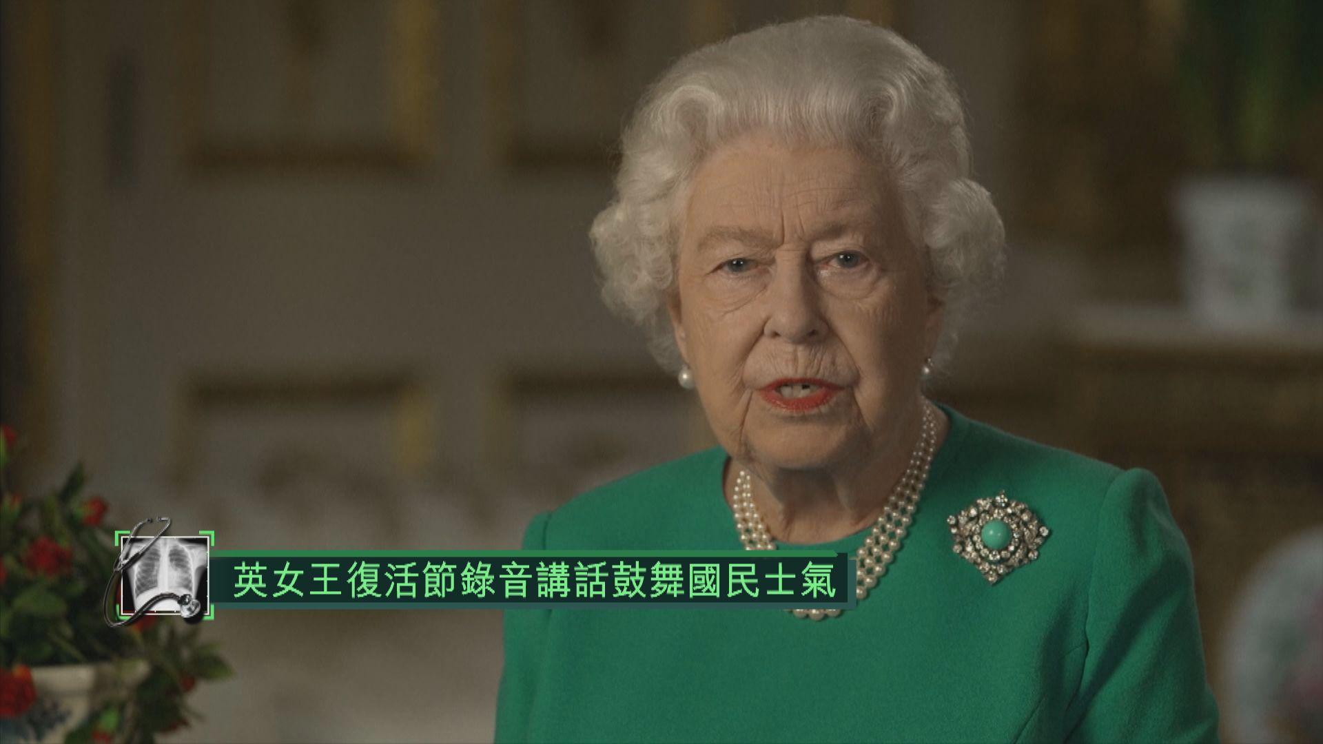 英女王首度發表復活節錄音講話 鼓勵國民齊心抗疫