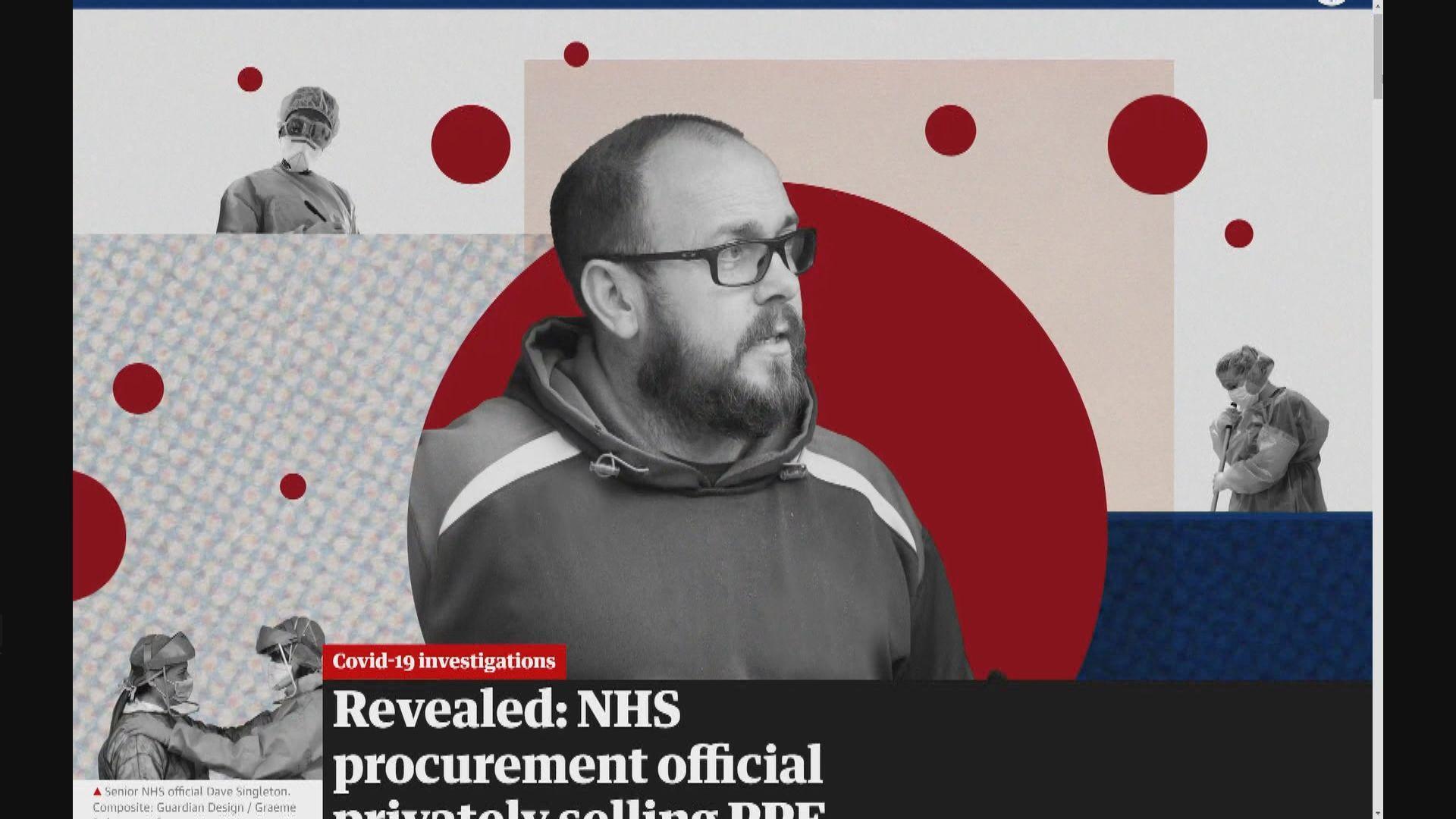 英國國民保健署高層自組公司售防護裝備惹質疑