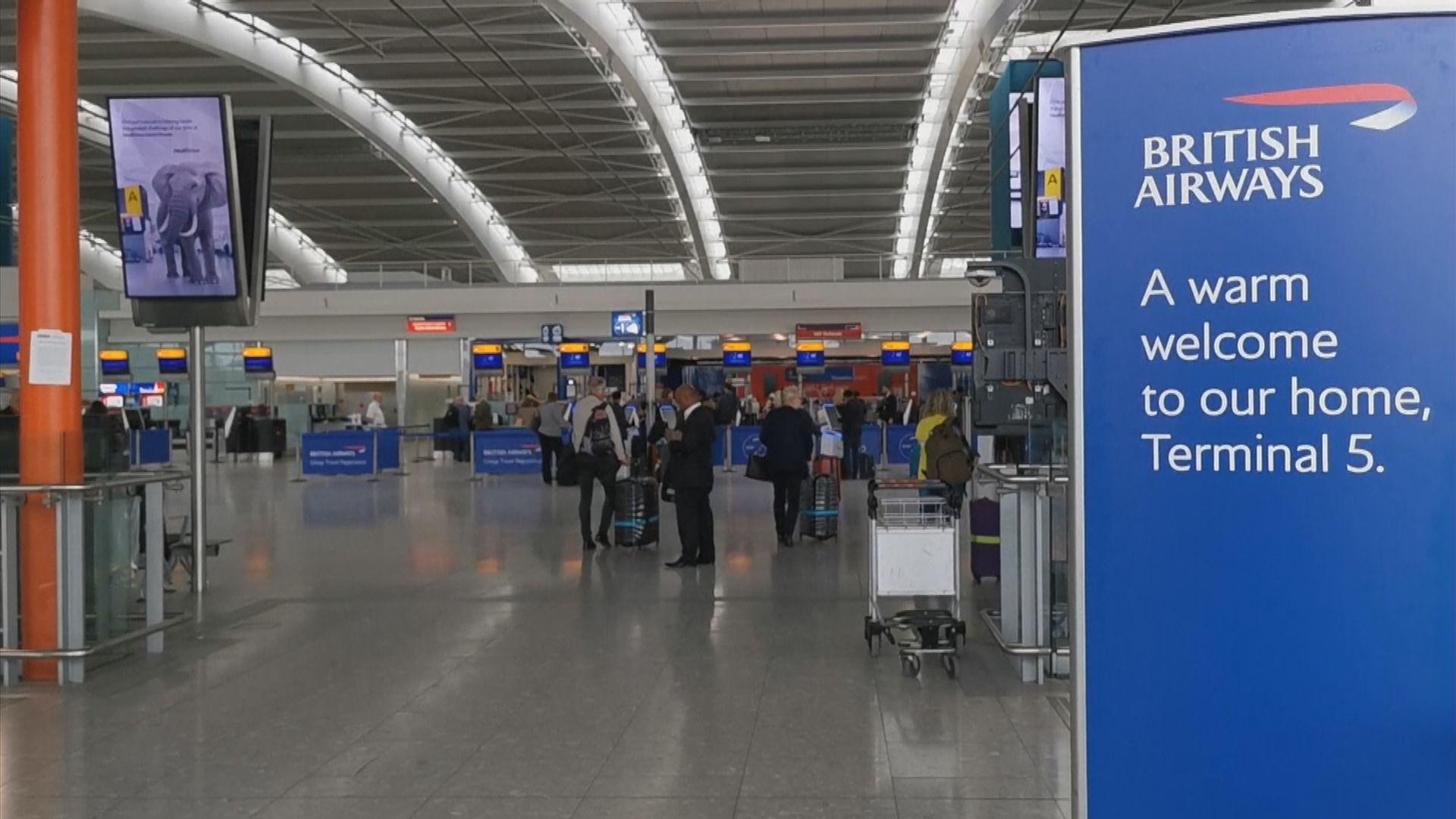 英國收緊防疫措施 法荷旅客入境須隔離14天