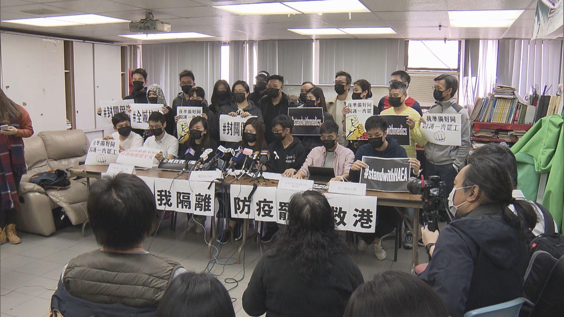 醫管局員工陣線周六會員大會表決罷工動議
