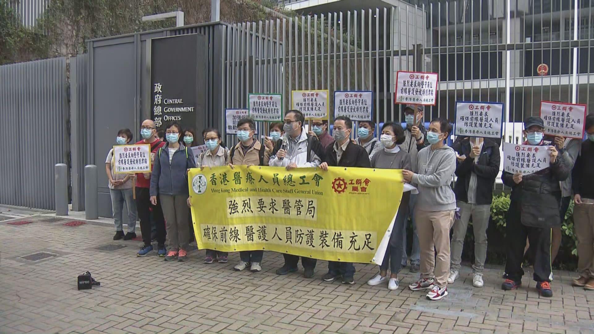 香港醫療人員總工會抗議醫管局防護裝備不足