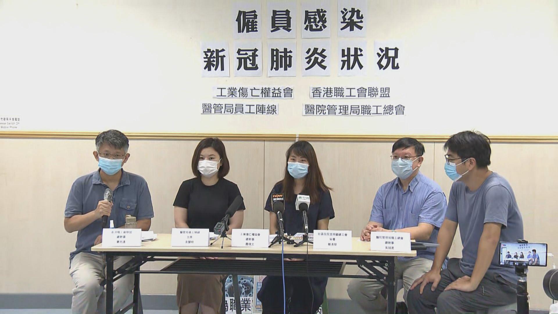 多個工會要求政府把新冠病毒列為職業病