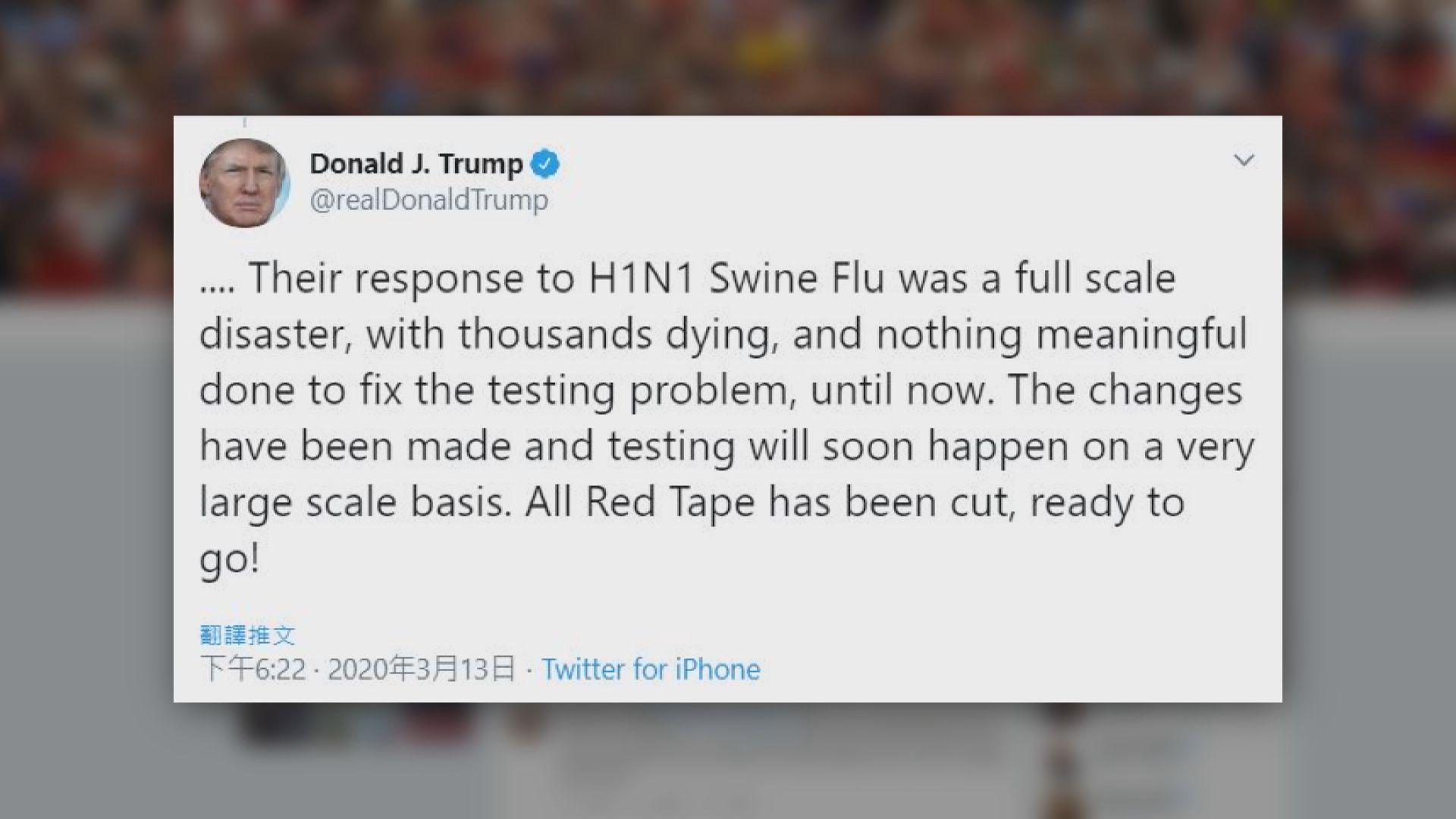 特朗普:美國將進行大規模病毒檢測