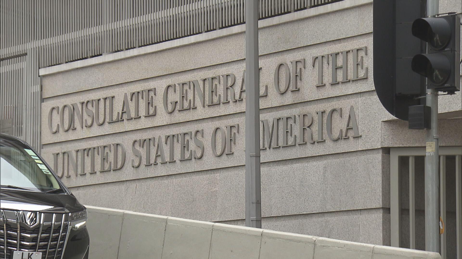 美駐港總領事館周四起 除急需出行外取消所有簽證約見