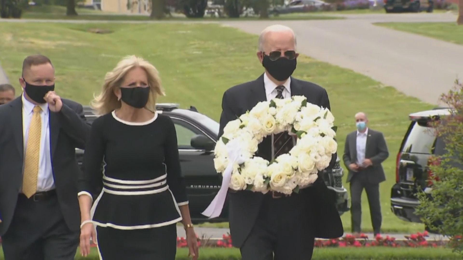 美國疫情中迎陣亡將士紀念日 拜登兩個月來首公開露面