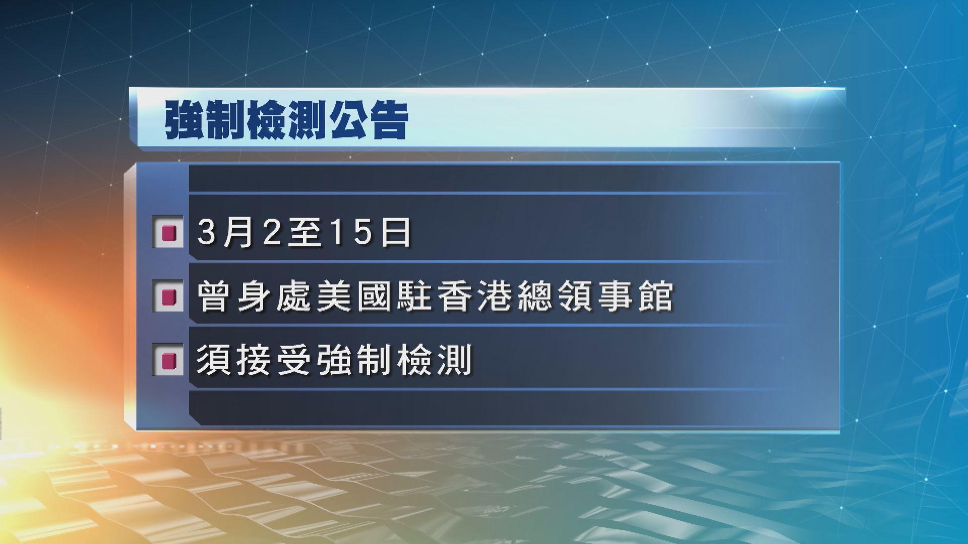 本月2至15日曾到美國駐香港總領事館人士須接受強制檢測