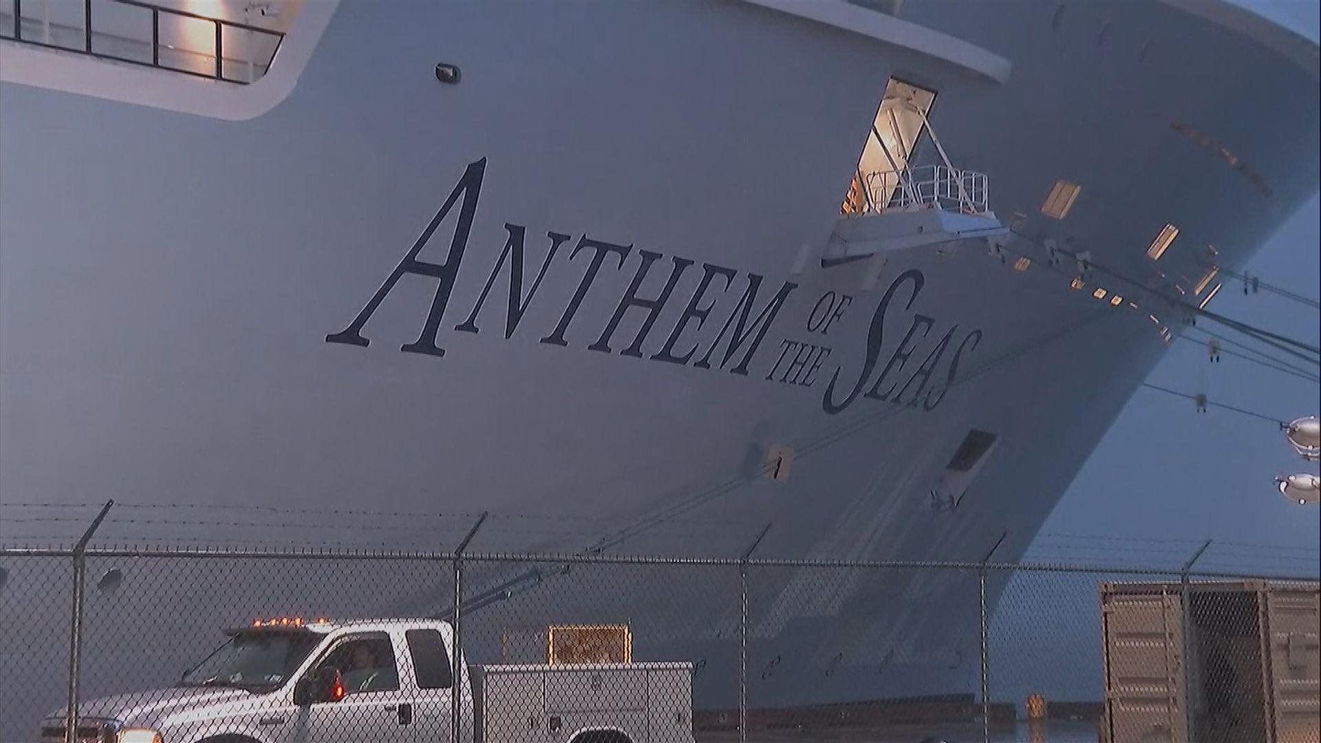 停泊美國的海洋聖歌號郵輪四名中國遊客要隔離