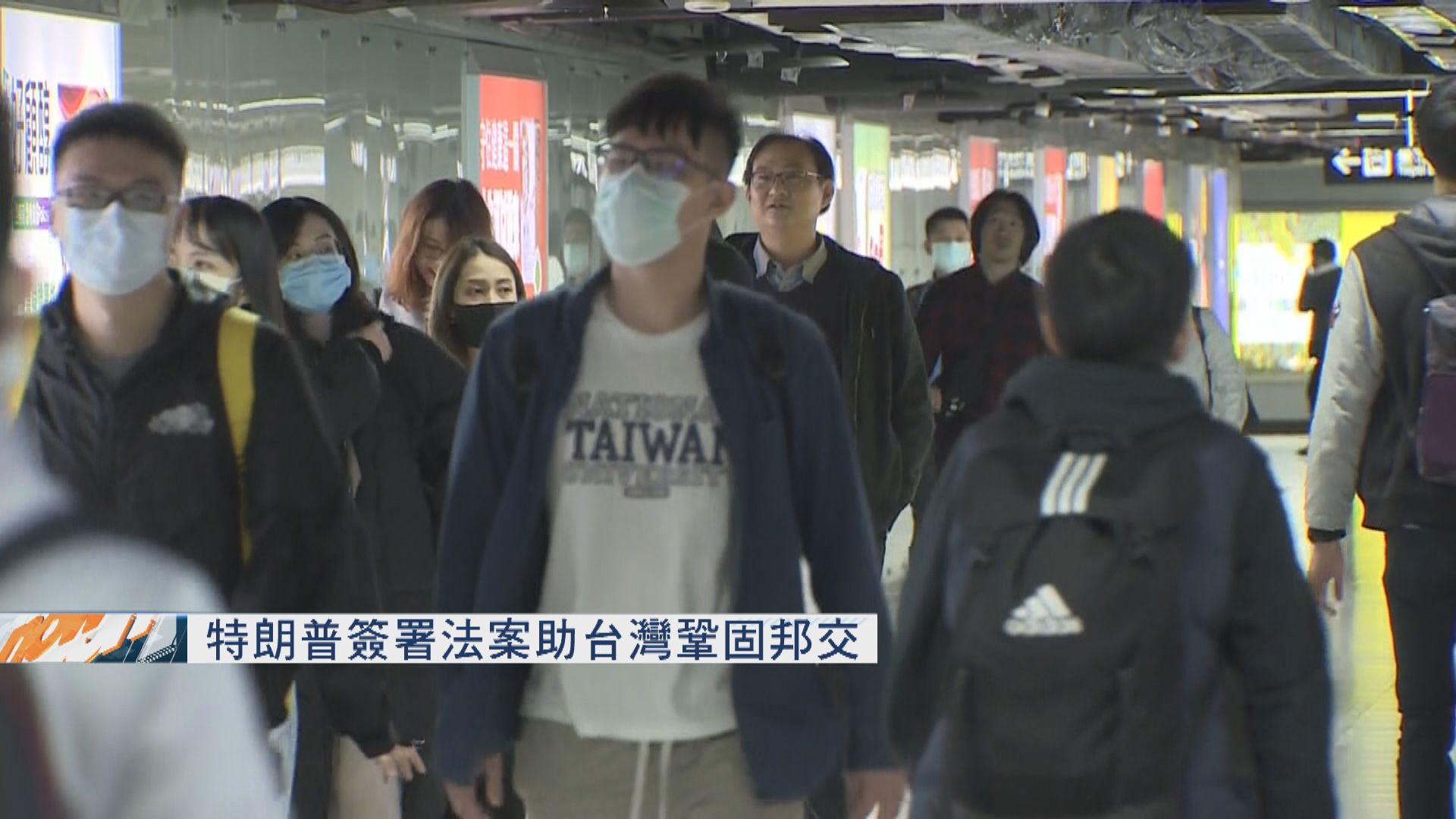 美國或藉疫情提升台灣國際地位 特朗普簽署法案助台灣
