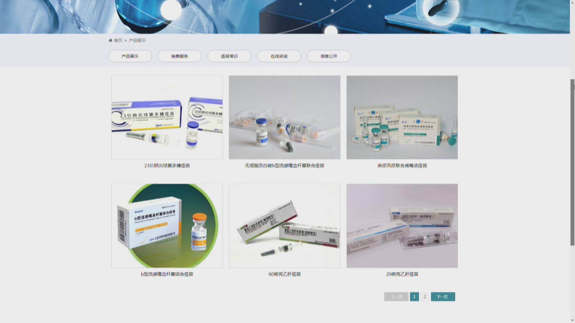 深圳康泰生物新冠疫苗獲批在內地緊急使用