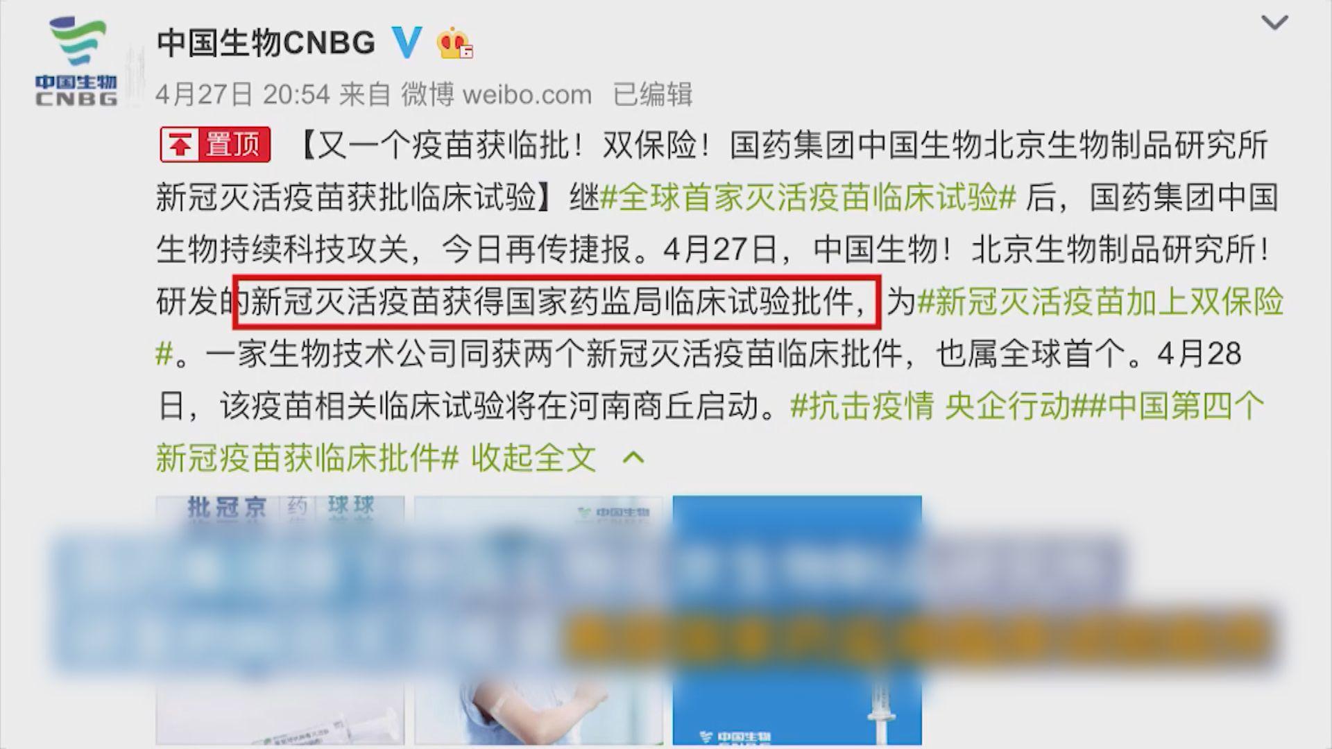 中國生物新型冠狀病毒疫苗有進展