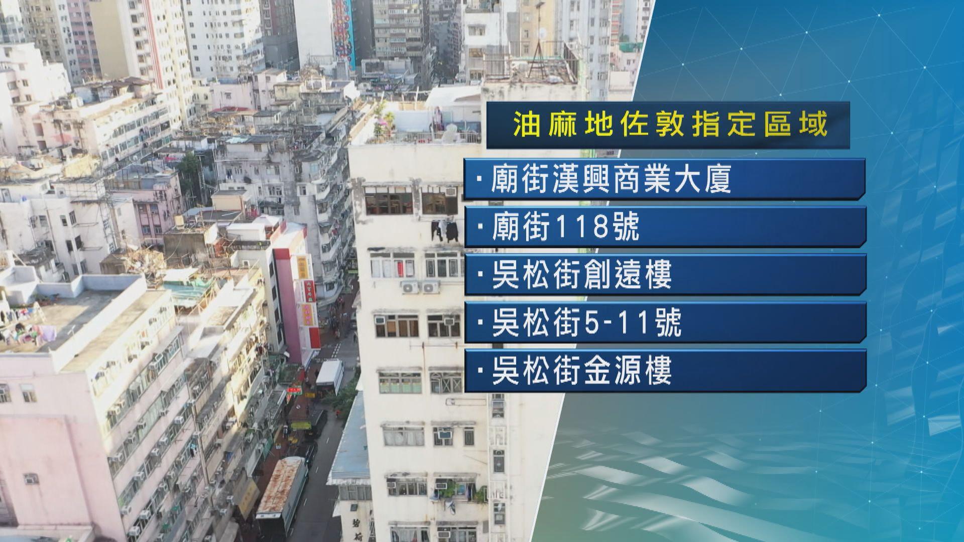 多五幢大廈因污水樣本持續陽性需強檢