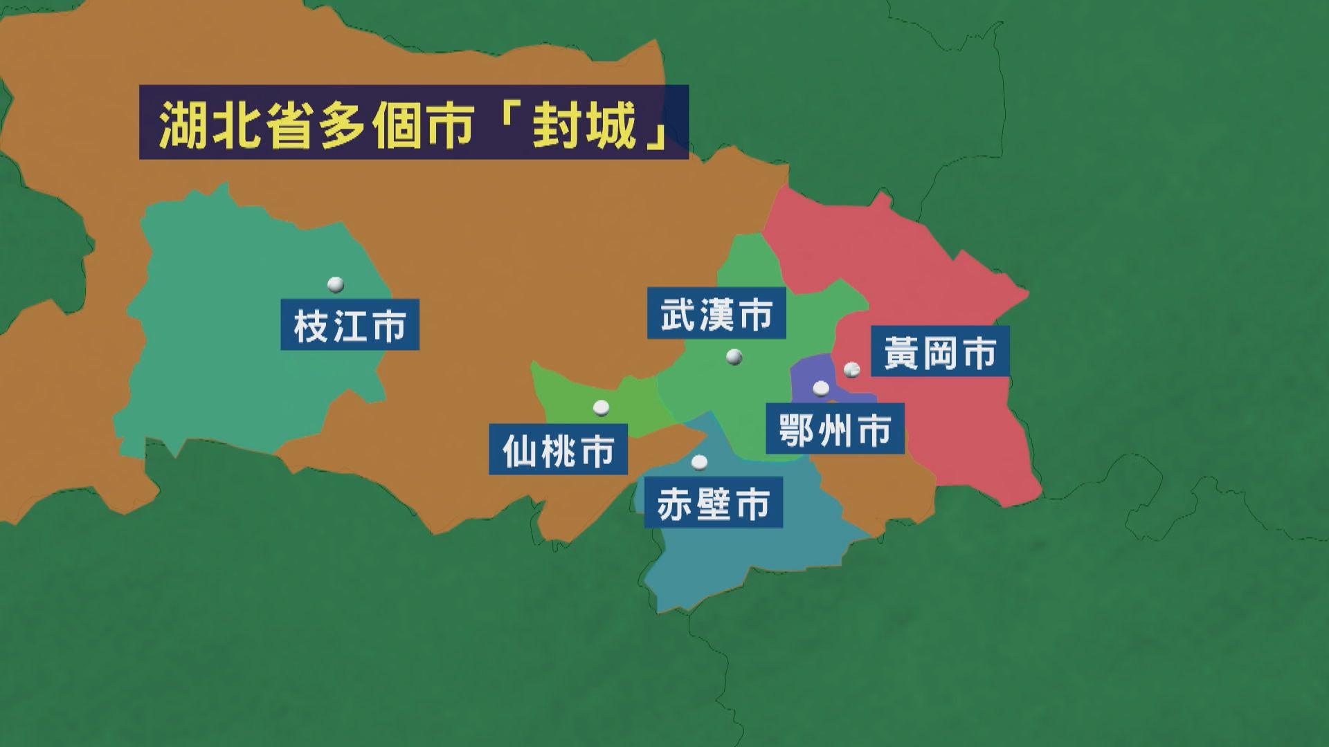 武漢鄰近五市相繼宣布「封城」
