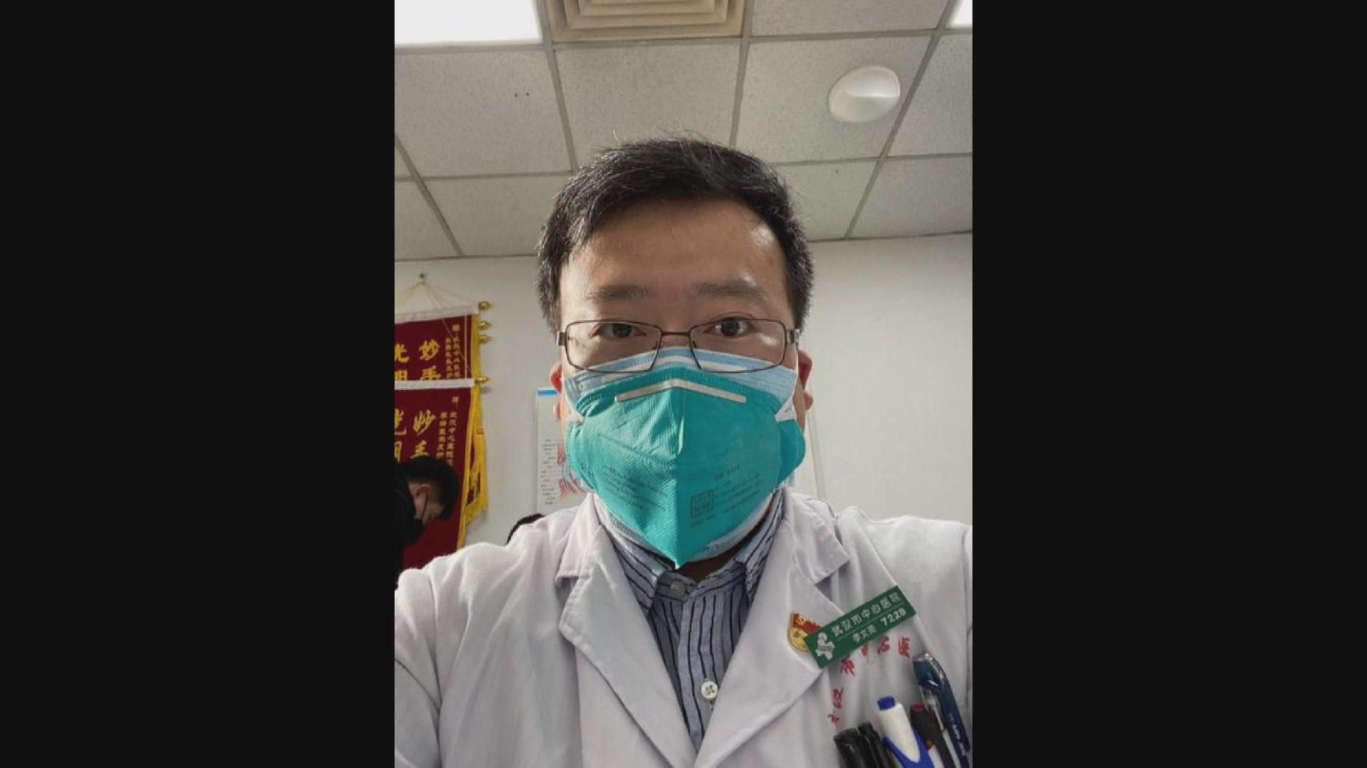 內地最先披露疫情醫生確診感染新型冠狀病毒
