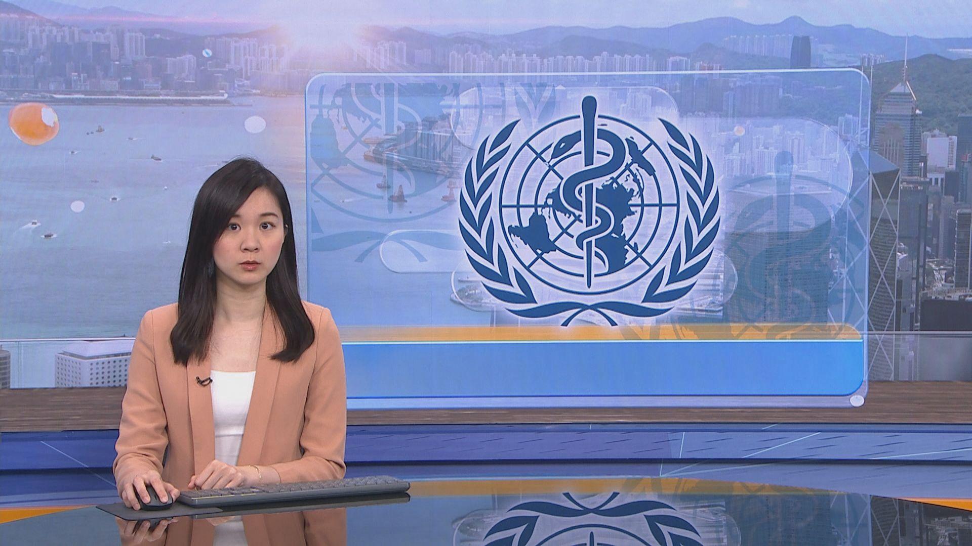 世界衛生大會今召開 新華社:台灣地區參與世衛須按一中原則處理