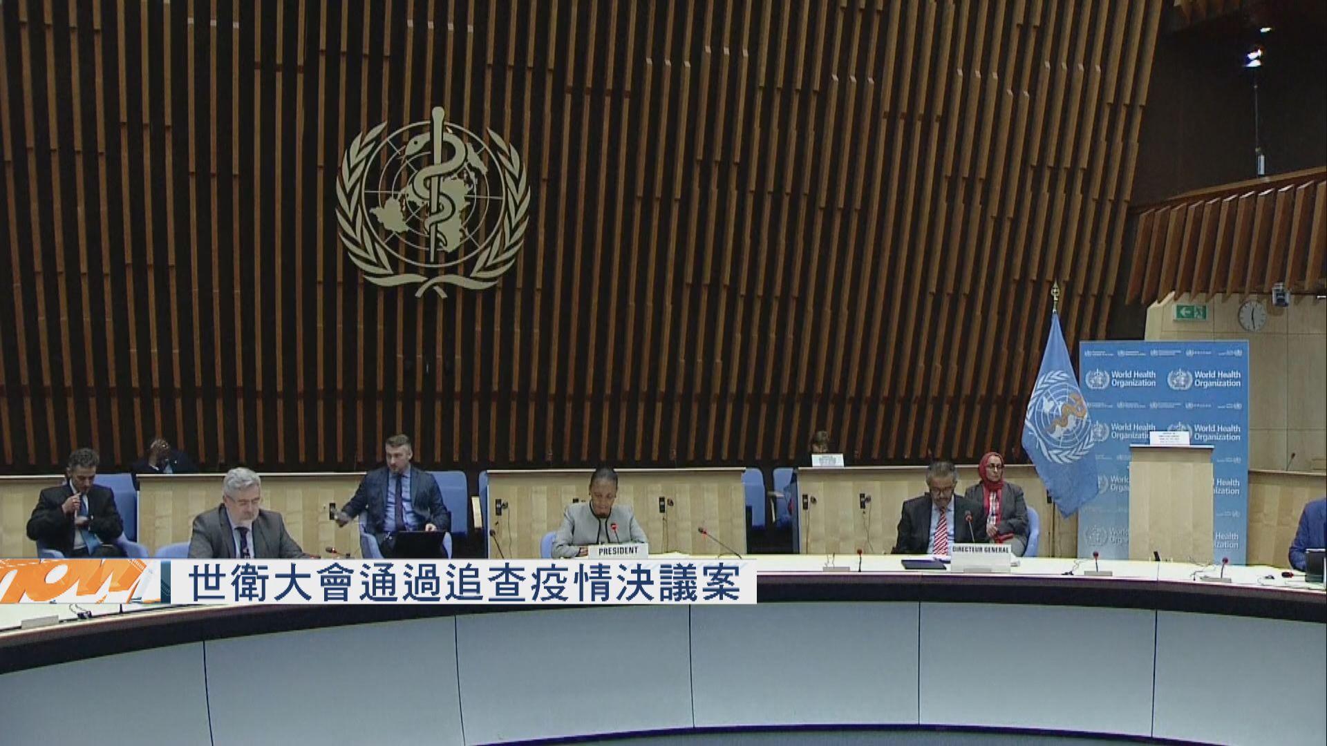世衛大會所有成員國一致同意通過追查疫情決議案