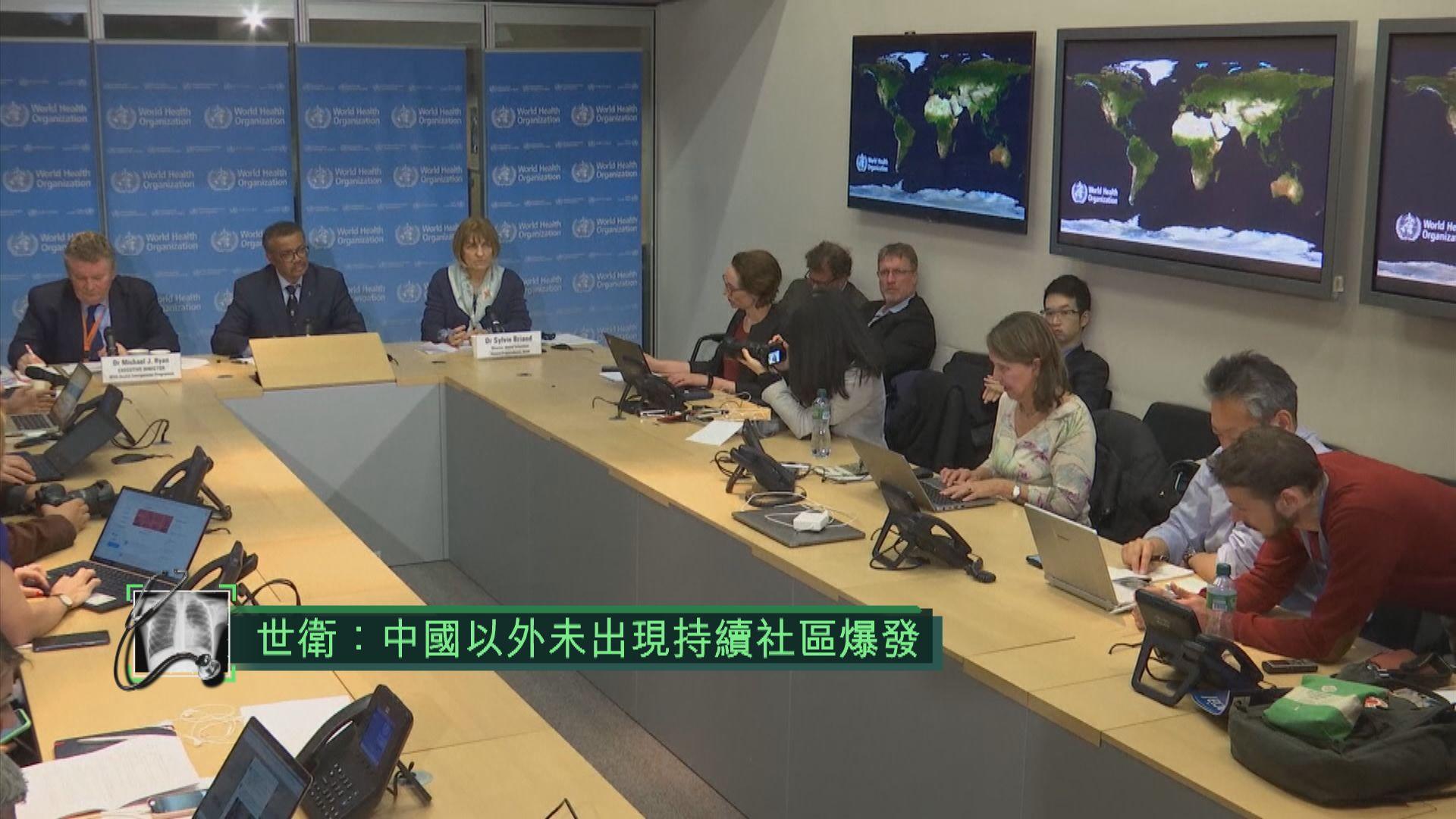 世衛:中國以外未出現持續社區爆發