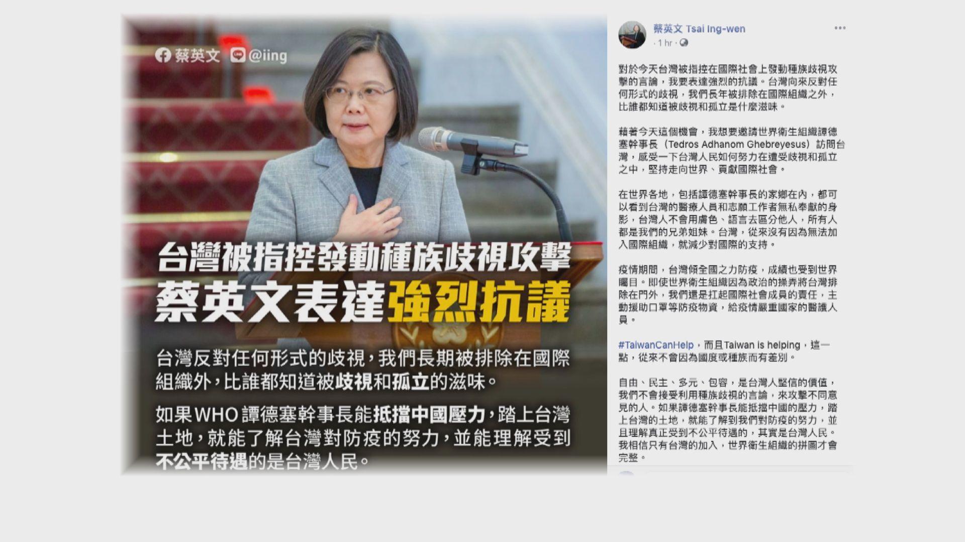 蔡英文邀譚德塞訪台了解台灣防疫努力