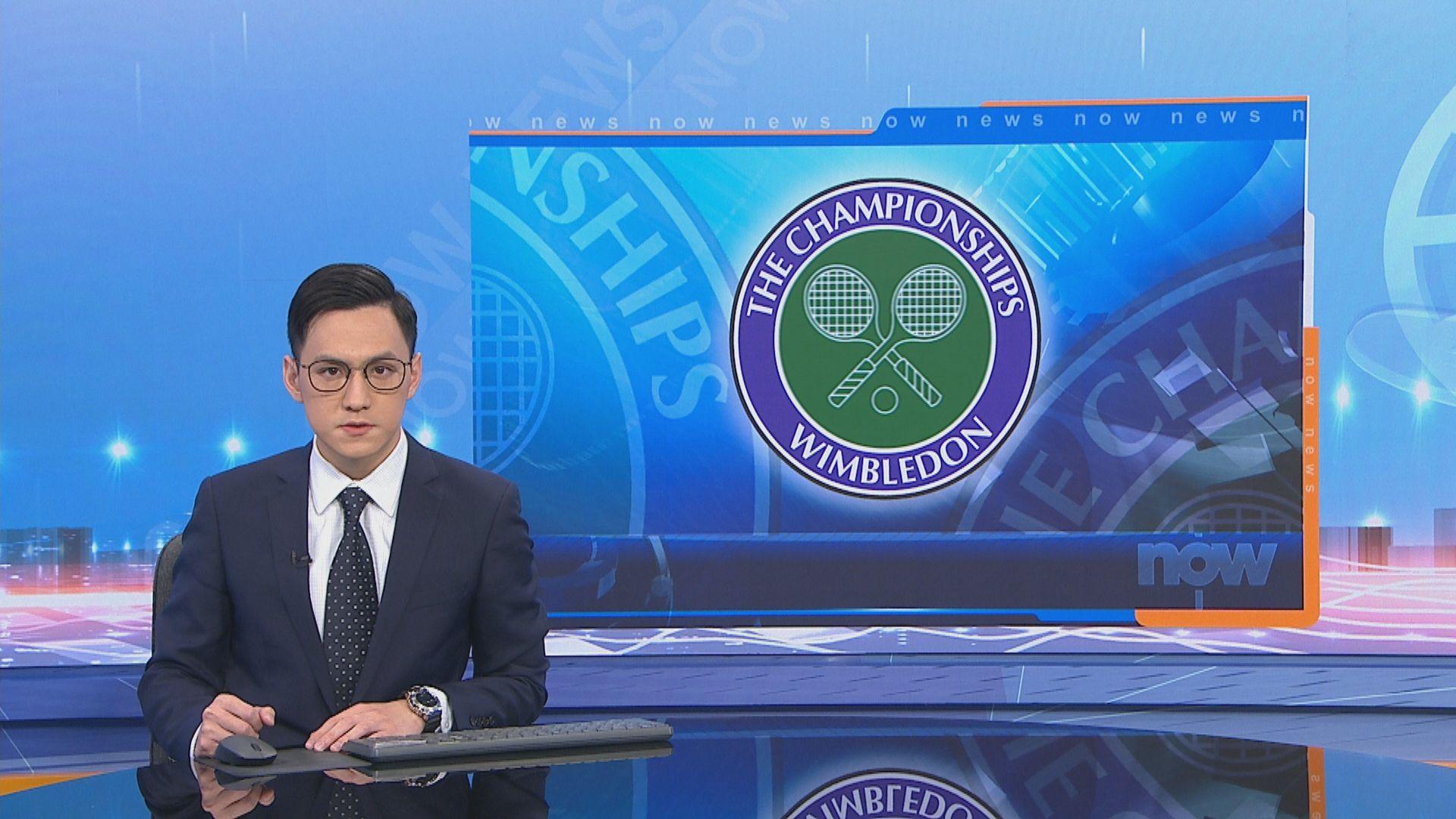 溫布頓網球賽因疫情宣布取消