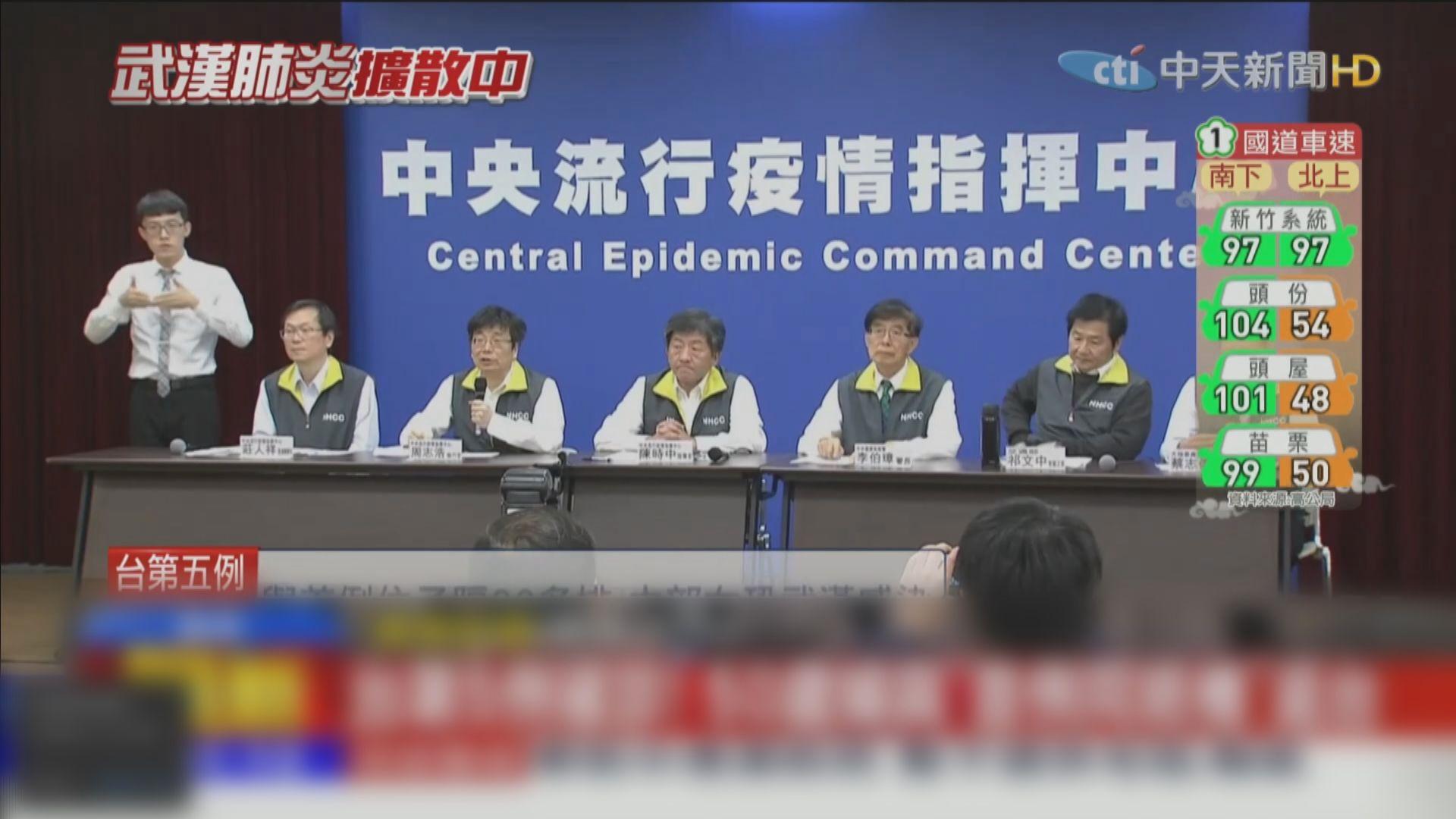 台灣確診第五宗感染新型肺炎個案