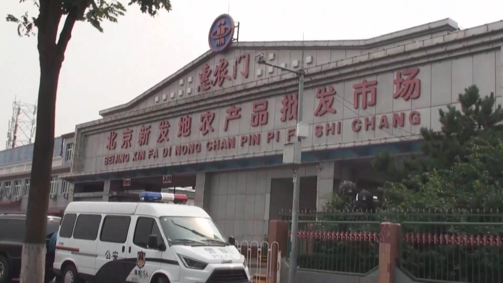 北京市當局:與新發地市場有直接關聯的疫情基本受控