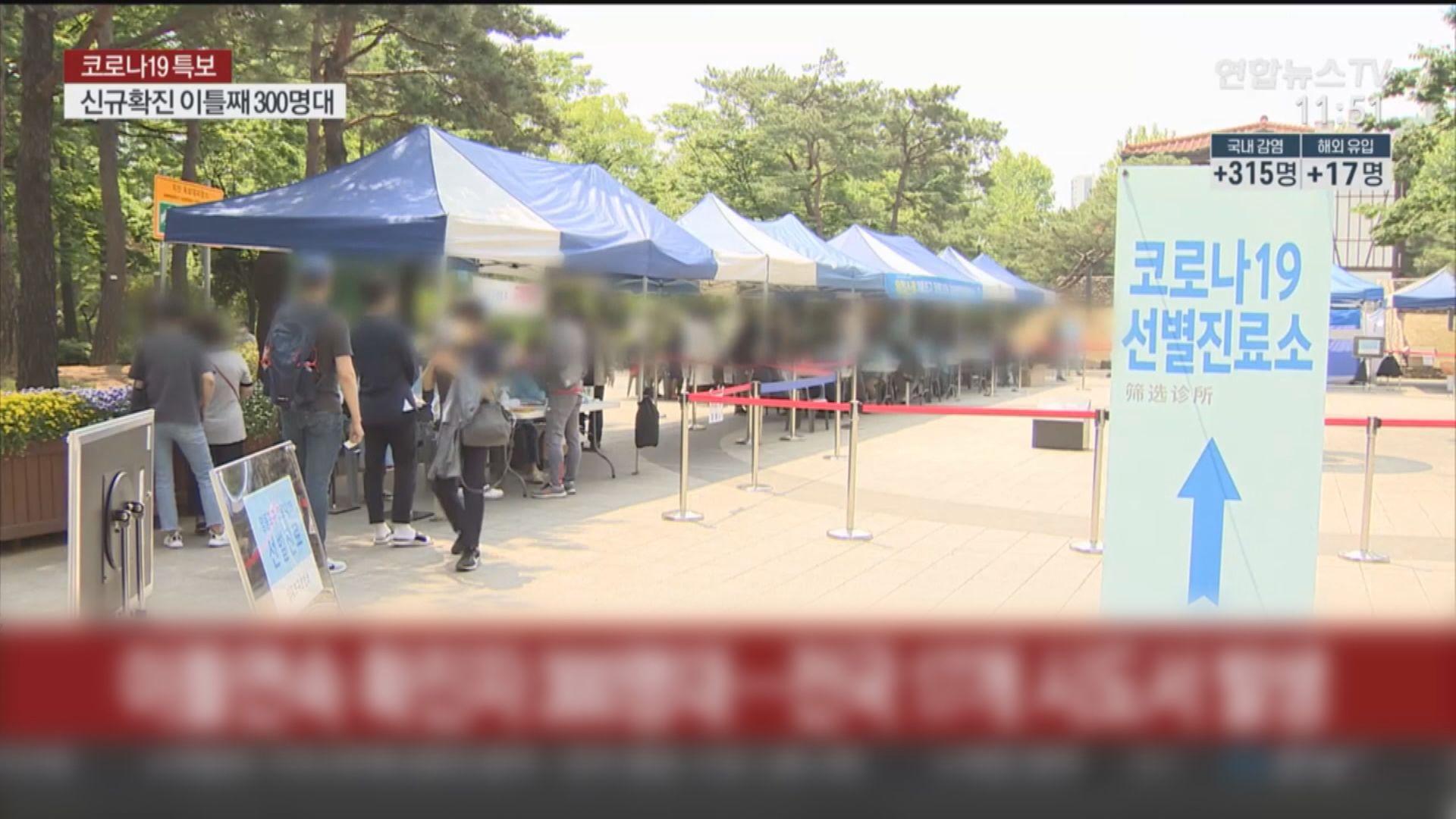南韓將防疫二級響應措施擴至全國