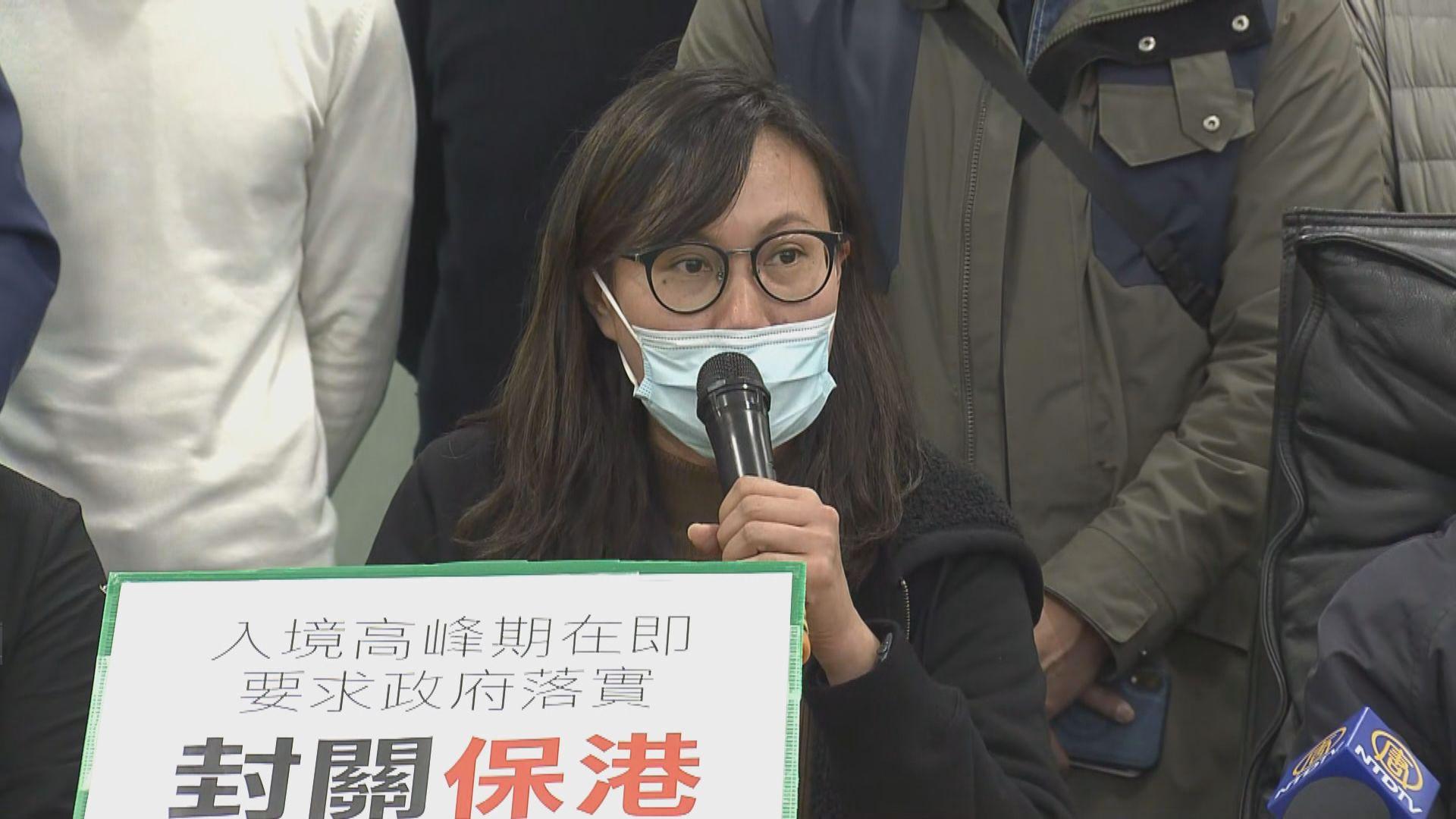 黃大仙區議會召開會議討論新型肺炎疫情