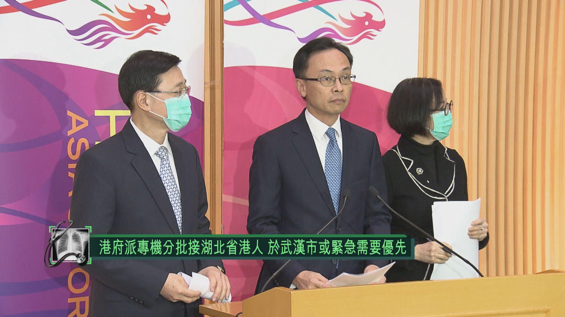 港府派專機分批接湖北省港人 於武漢市或緊急需要優先