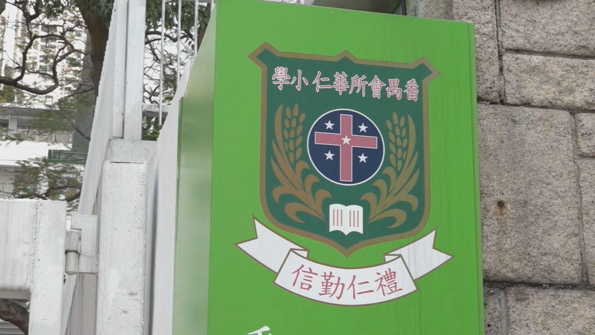 足球教練初確 華仁小學9學生參與校外訓練須隔離