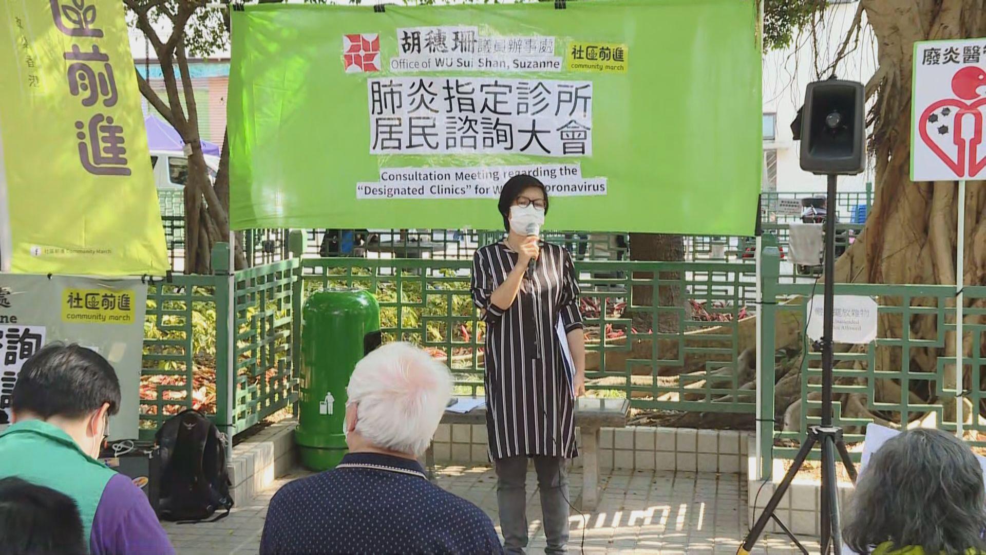 油麻地居民遊行反對區內設指定診所