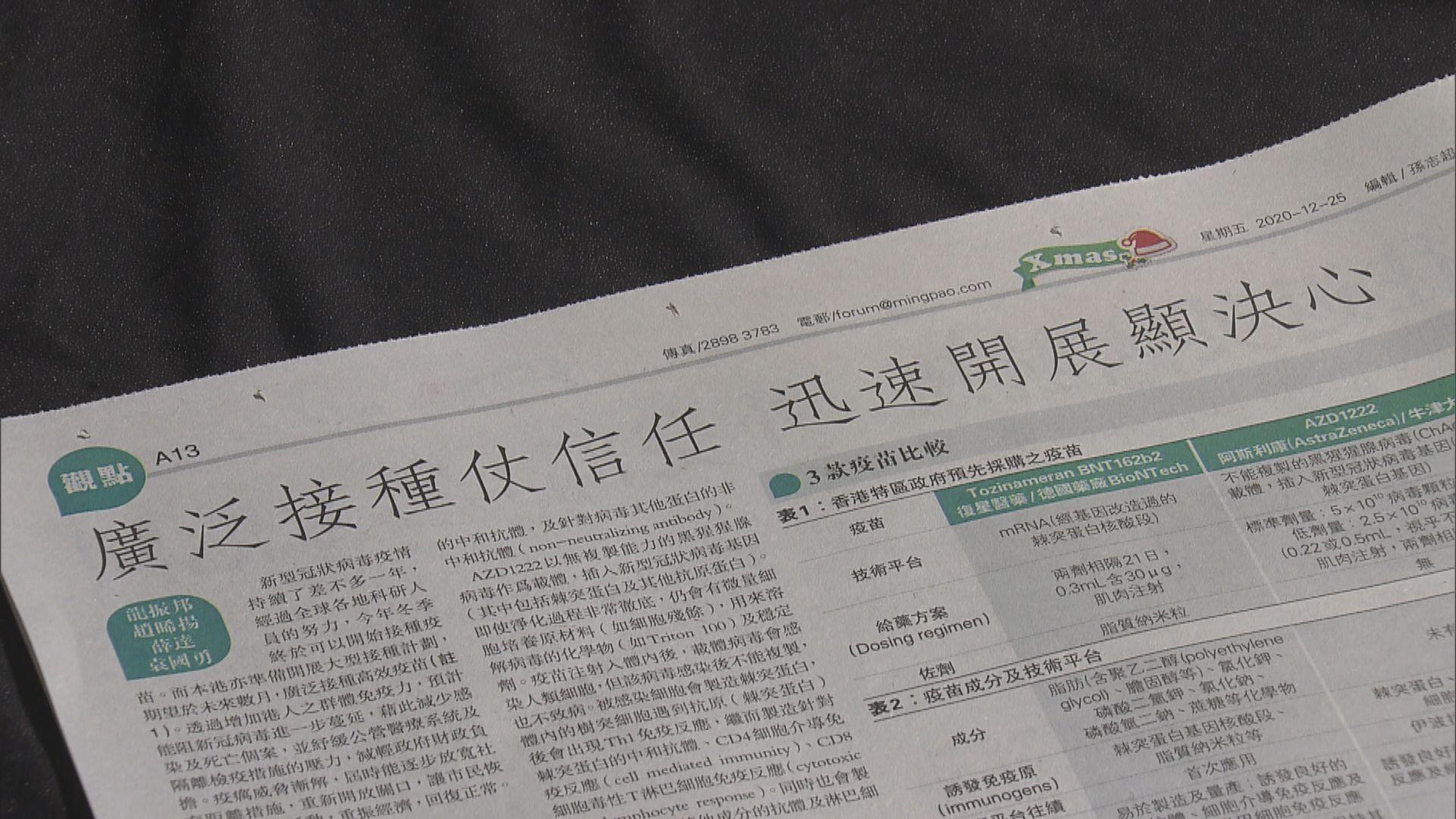 袁國勇多名教授合撰文章 指應先採用科興及BioNTech疫苗