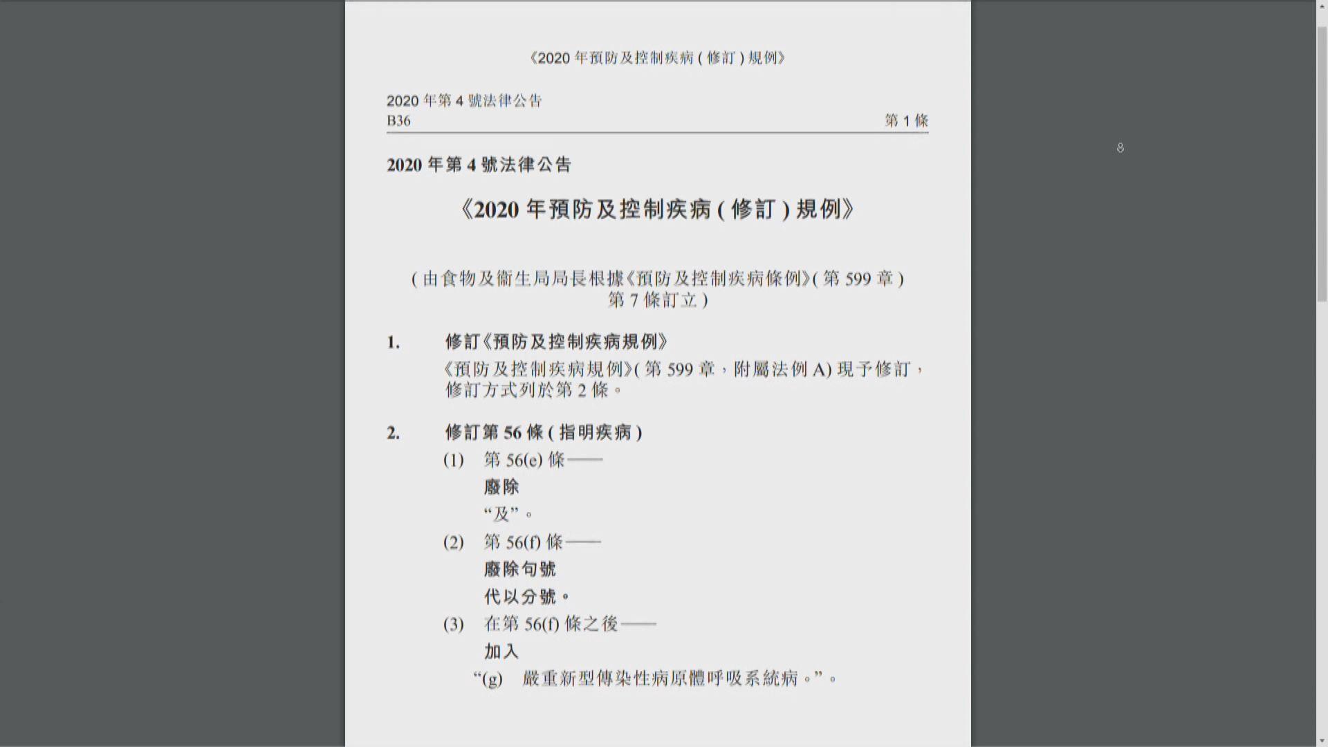 政府刊憲將武漢不明肺炎列作法定呈報傳染病