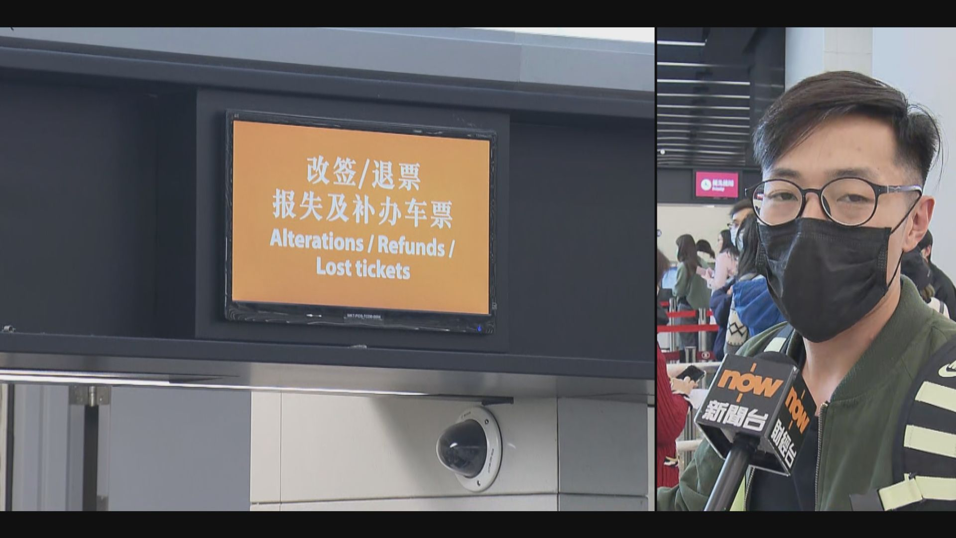 高鐵西九站出現退票人龍