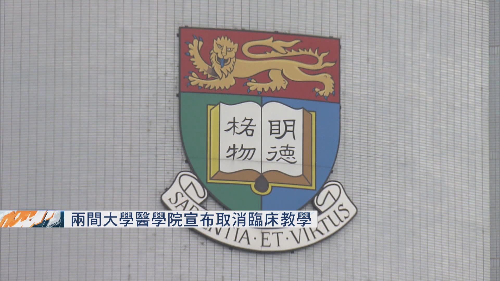 兩間大學醫學院宣布取消臨床教學