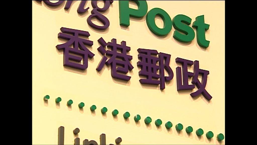 香港郵政上載英國簽證郵件編號