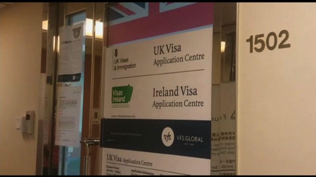 赴英學生簽證未如期簽發影響升學