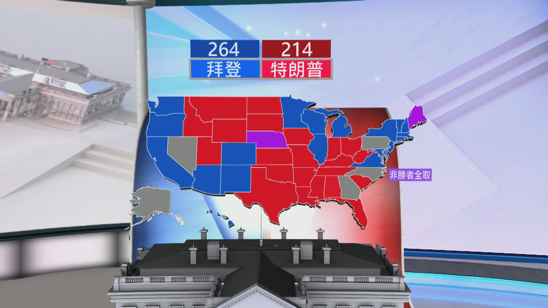 拜登在威斯康星州險勝 特朗普要求重點選票
