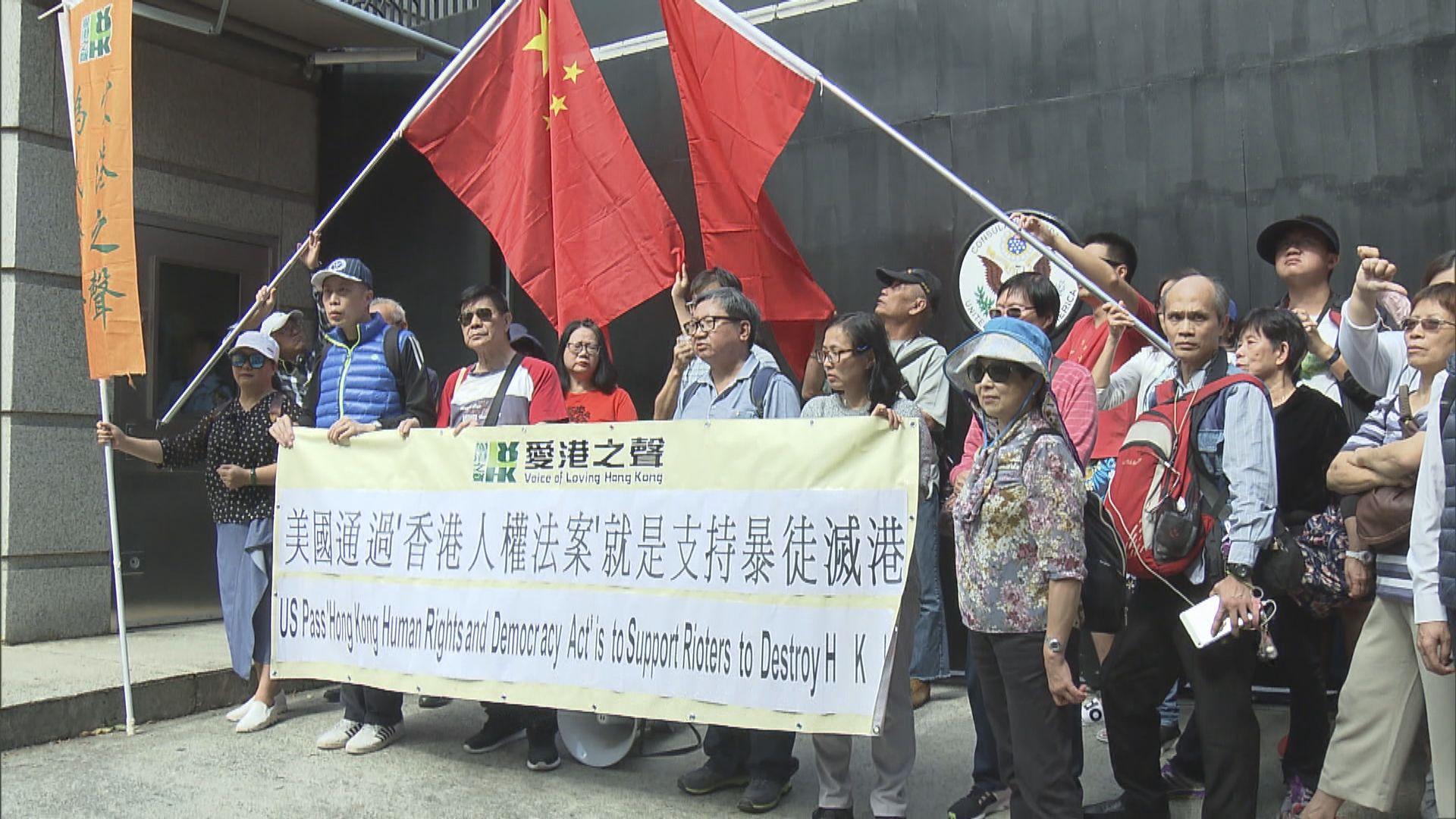 有團體抗議美國通過香港人權與民主法案