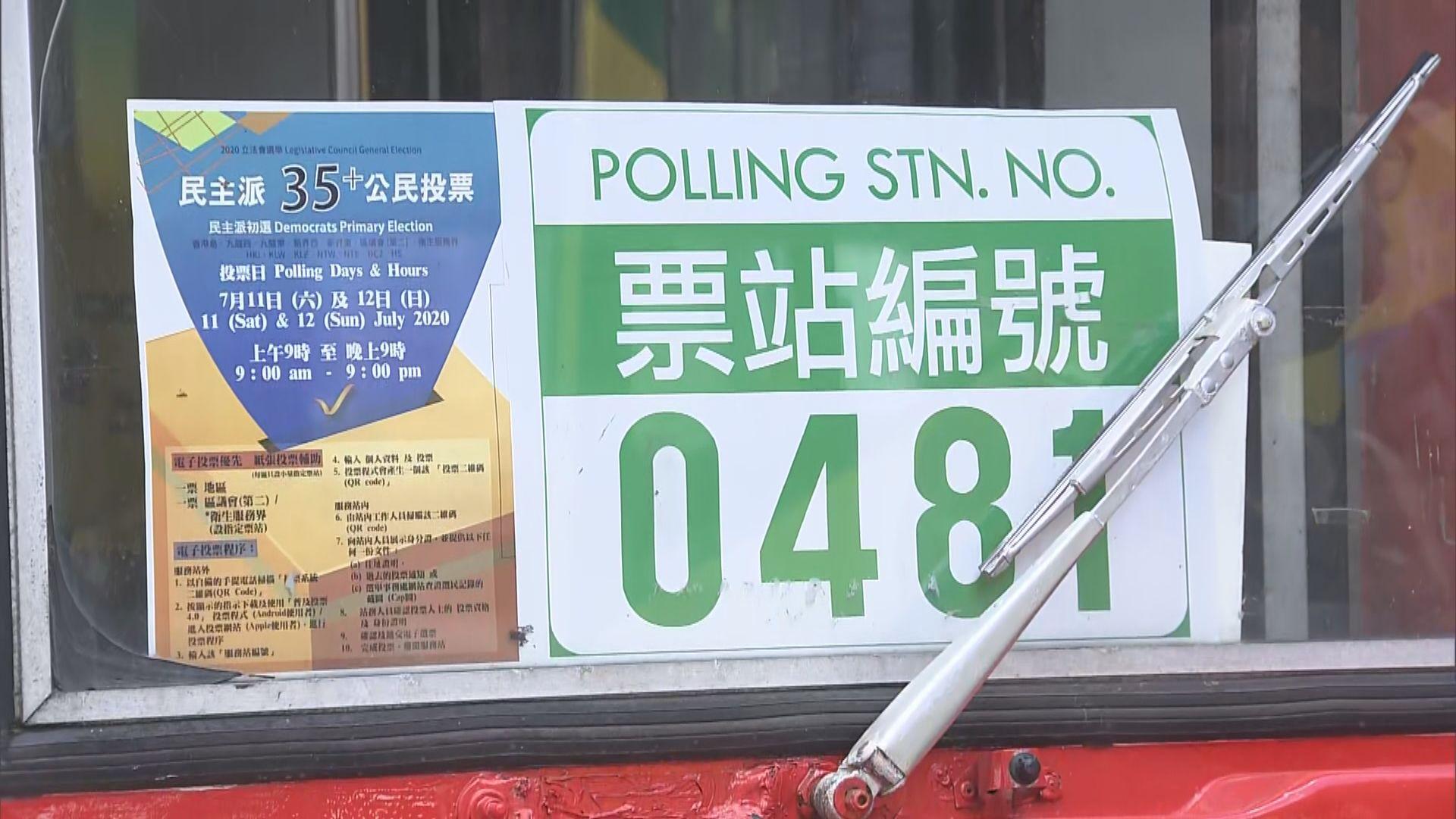 民主派立法會選舉初選 市民不滿官員稱初選或違法