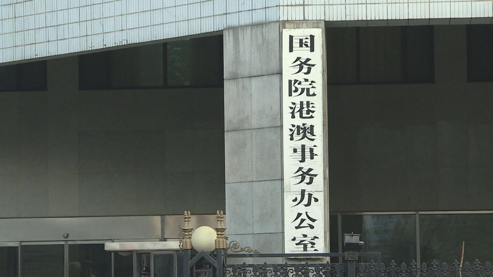 港澳辦:初選非法操控選舉挑戰國安法 應嚴懲不貸