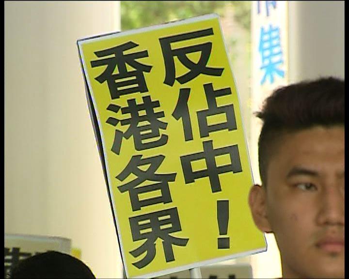 多個團體示威反佔中