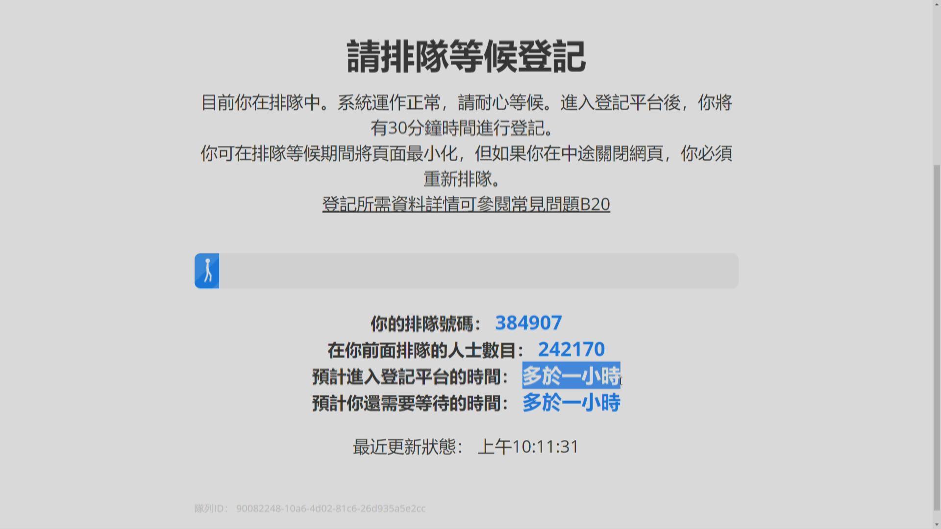 政府將消費券網上登記時限延長至45分鐘