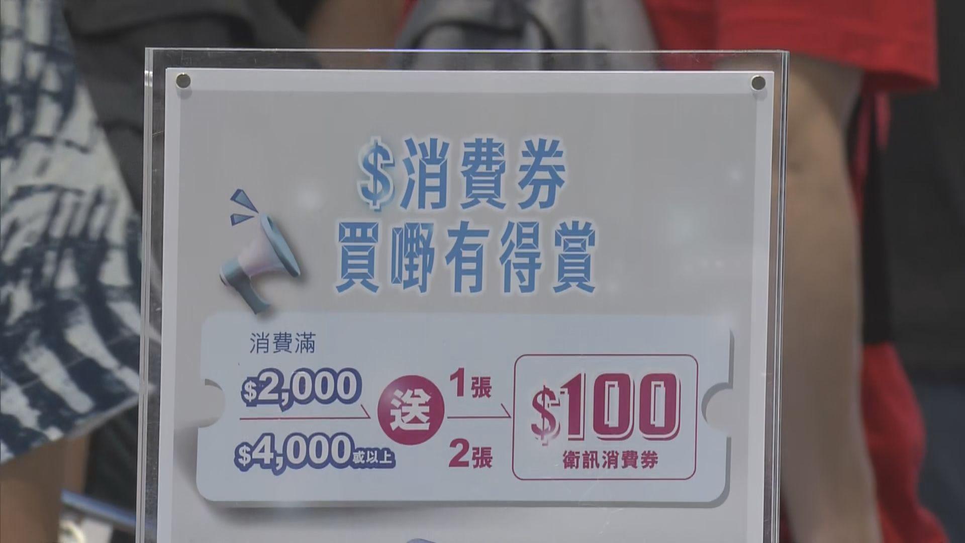 商場商戶推優惠吸引顧客使用消費券
