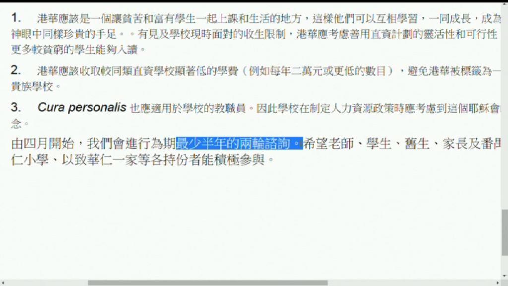 香港華仁書院四月起就轉直資諮詢師生