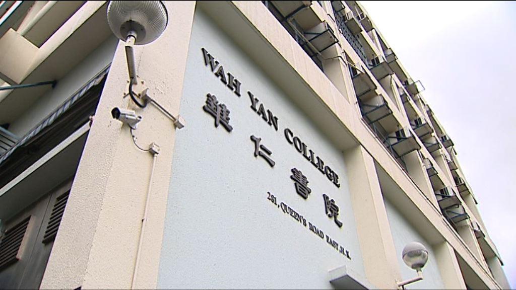 香港華仁將申請轉為直資學校