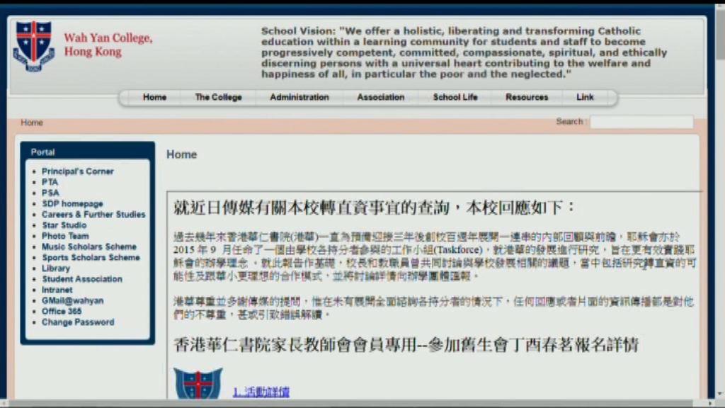 香港華仁研轉直資 教育局未收申請